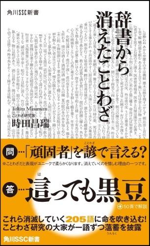 時田昌瑞 辞書から消えたことわざ .jpg