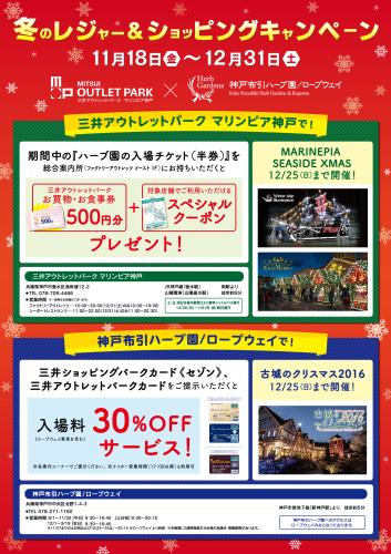 神戸布引ハーブ園と三井アウトレットパークマリンピア神戸のコラボキャンペーン.jpg