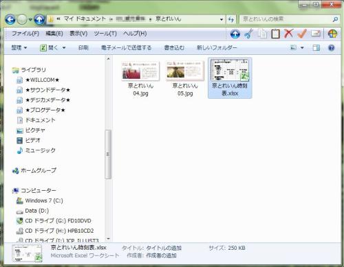 京とれいん 縮小版のアイコン.jpg