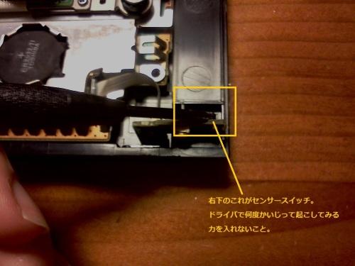SCPH-70000_センサースイッチチェック