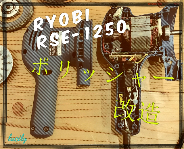 RYOBI RSE-1250 ポリッシャー改造 その1