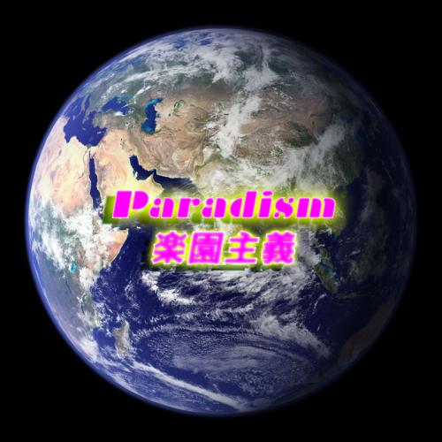 earth_P楽園.jpg