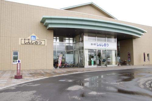 20130726-_MG_道の駅しんしのつ外観.jpg