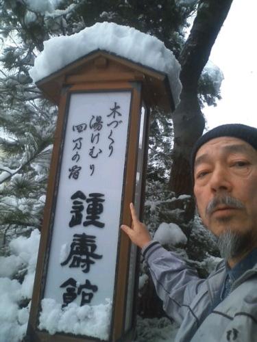 山ちゃん5963