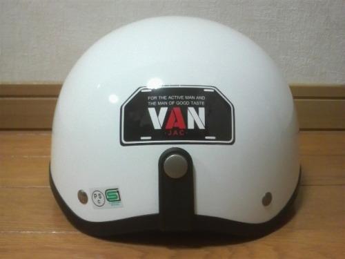 半キャップヘルメット(VAN)後ろ