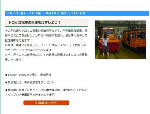 トロッコ車庫見学2014夏修正.jpg