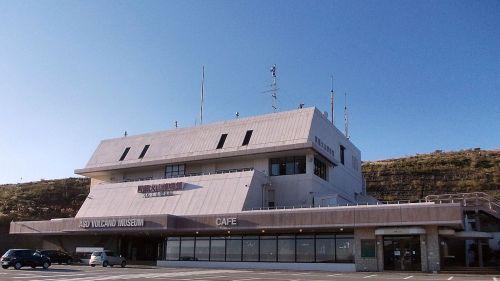 阿蘇火山博物館.jpg