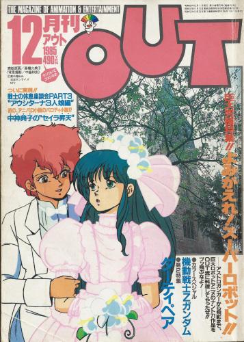 月刊OUT01