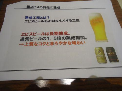 エビスビール15.JPG