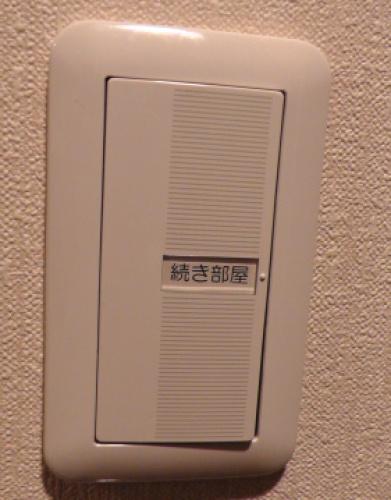 続き部屋のスイッチハンドル