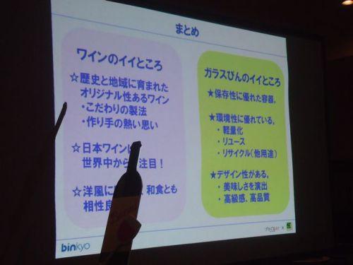 ブロガーイベント61.JPG