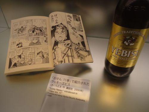 エビスビール06.JPG