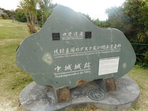 中城城(沖縄・中城村)