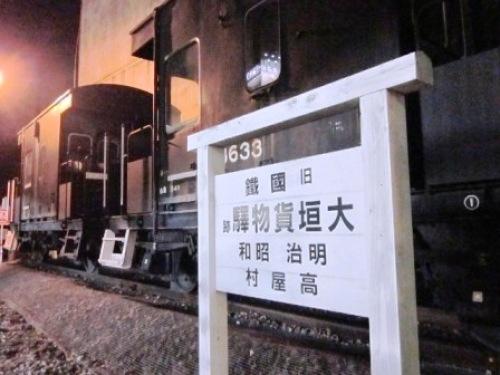 1写真 大垣駅貨物.JPG