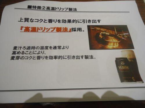 エビスビール21.JPG