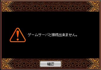 起こっても99%くらいは無かった事にされる基本無料オンラインMMORPG REDSTONEの接続障害