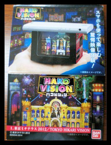 ハコビジョン 東京ミチテラス2012『TOKYO HIKARI VISION』 日本おもちゃ大賞2014