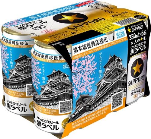 熊本地震サッポロ生ビール黒ラベル「熊本城復興応援缶」6P.jpg