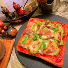 ゴーヤと塩豚のピザトースト