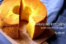【ハロウィン♪かぼちゃのフォンケーキ】