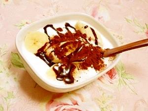 ほろ苦く甘いバナナとココアのメープルヨーグルト