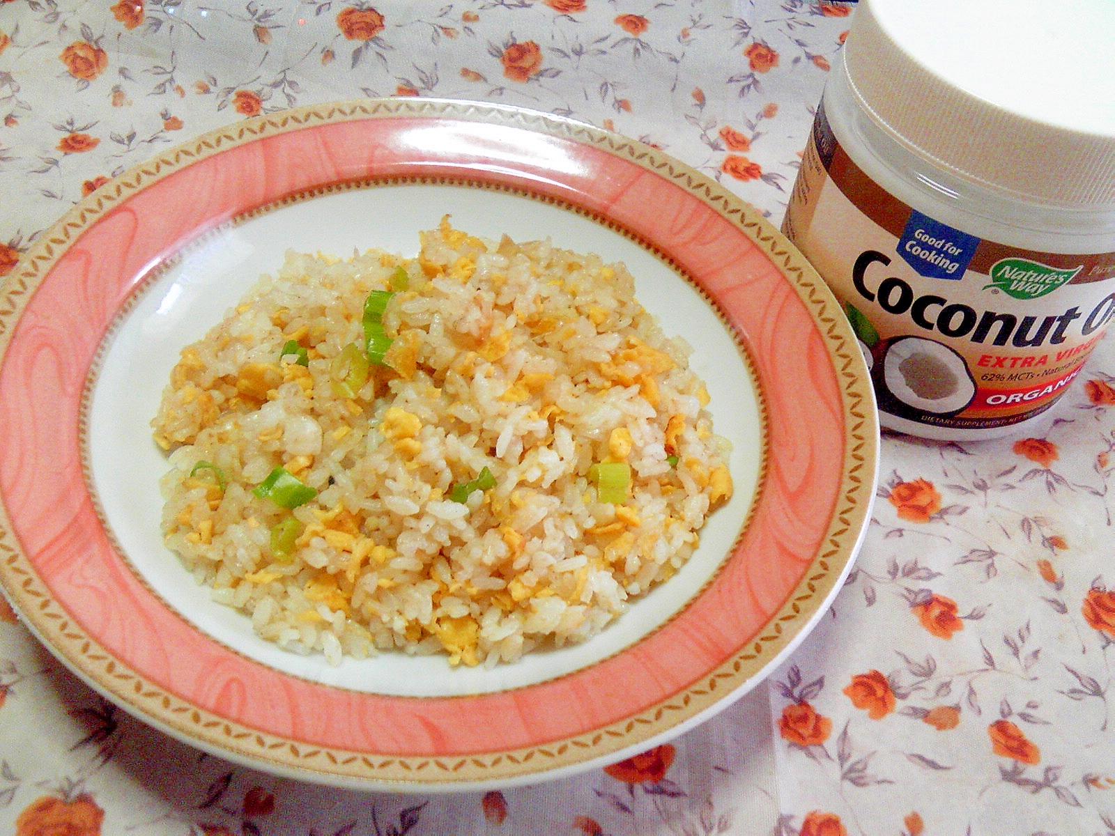 ココナッツオイルde卵と葱のチャーハン