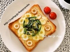 ちくわ&大葉のとろ〜りチーズ☆トースト