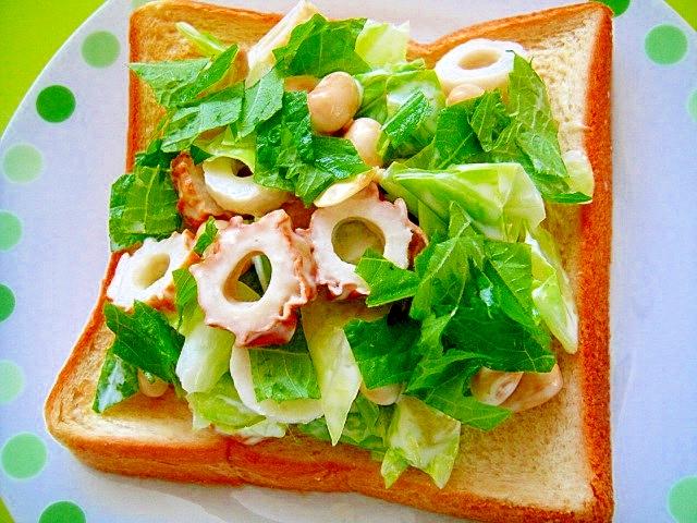 キャベツと竹輪大豆の和風サラダトースト