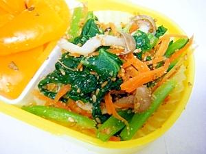 小松菜、ニンジン、しめじの胡麻和え