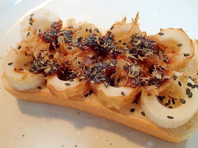 竹輪と田楽味噌と黒胡麻のおかかトースト