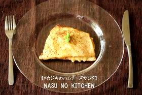 【メカジキのハムチーズサンド】