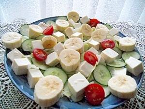 バナナと豆腐のサラダ