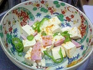 ハムピーマン豆腐サラダ