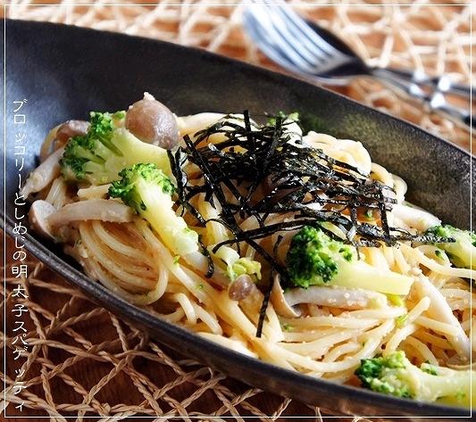美味ブロッコリーとしめじの明太子スパゲッティ