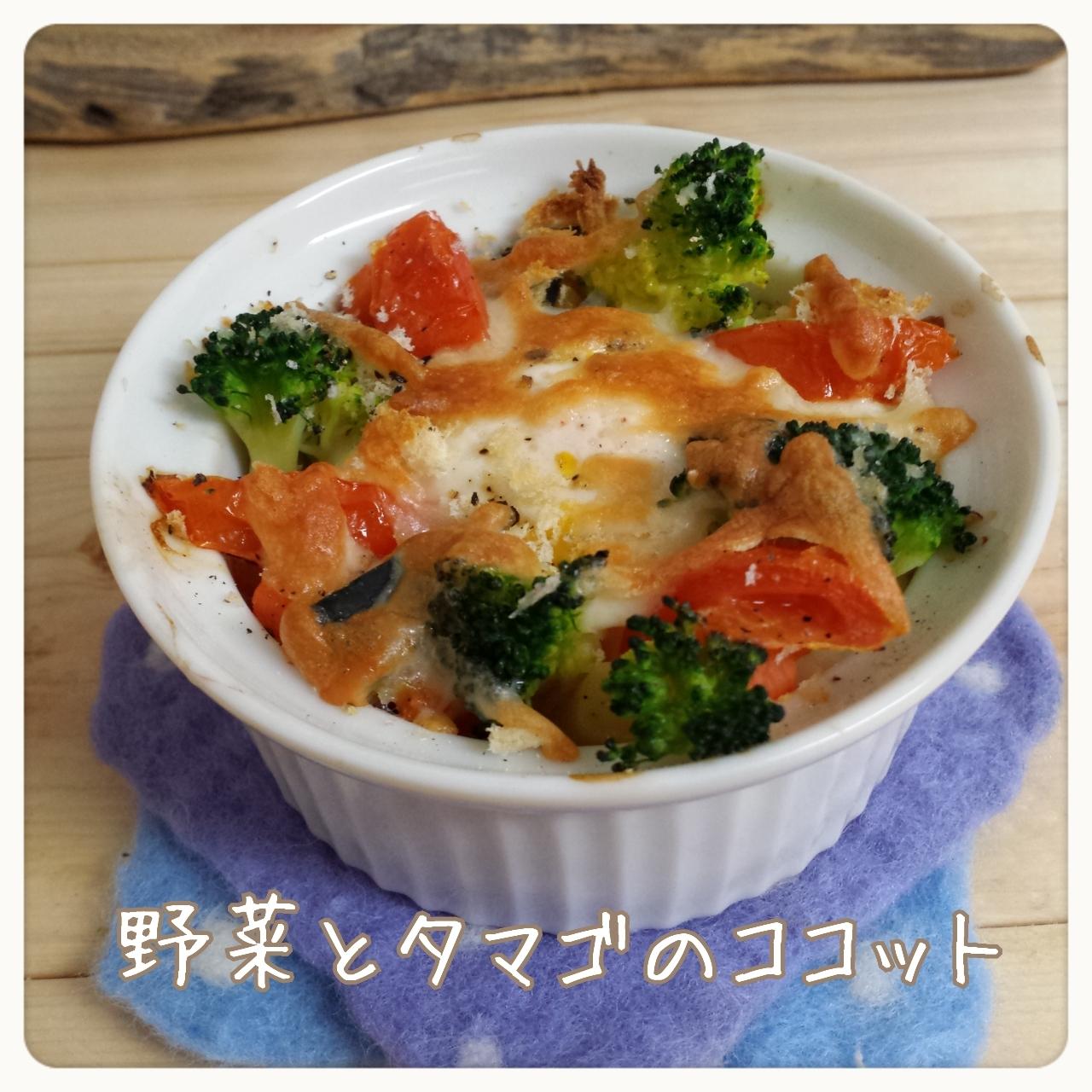 野菜とタマゴのココット