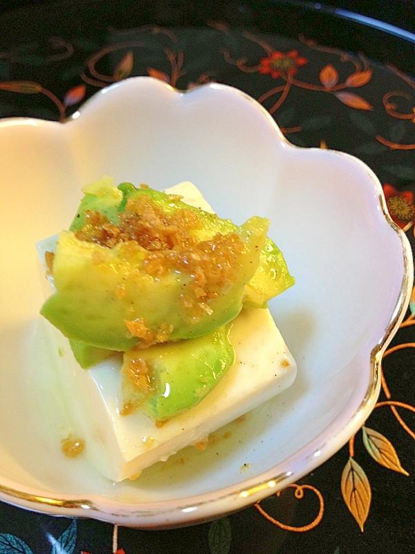 豆腐の小鉢~アボカド・ガーリック~