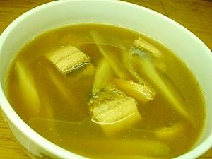 サンマ一夜干しとゴボウのスープ