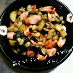 茄子とウインナーのオイマヨ炒め