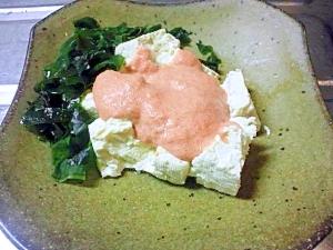 辛子明太子マヨがヤミツキ!豆腐のサラダ