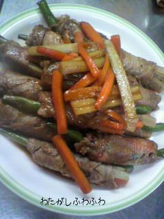 根菜たーっぷり肉巻き