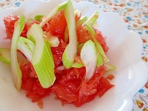 セロリとグレープフルーツのサラダ