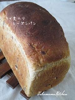ライ麦入りレーズン山食