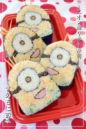 どこから切ってもミニオン飾り巻き寿司 レシピ作り方