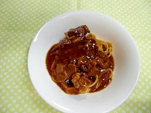 ビーフシチュースパゲティ