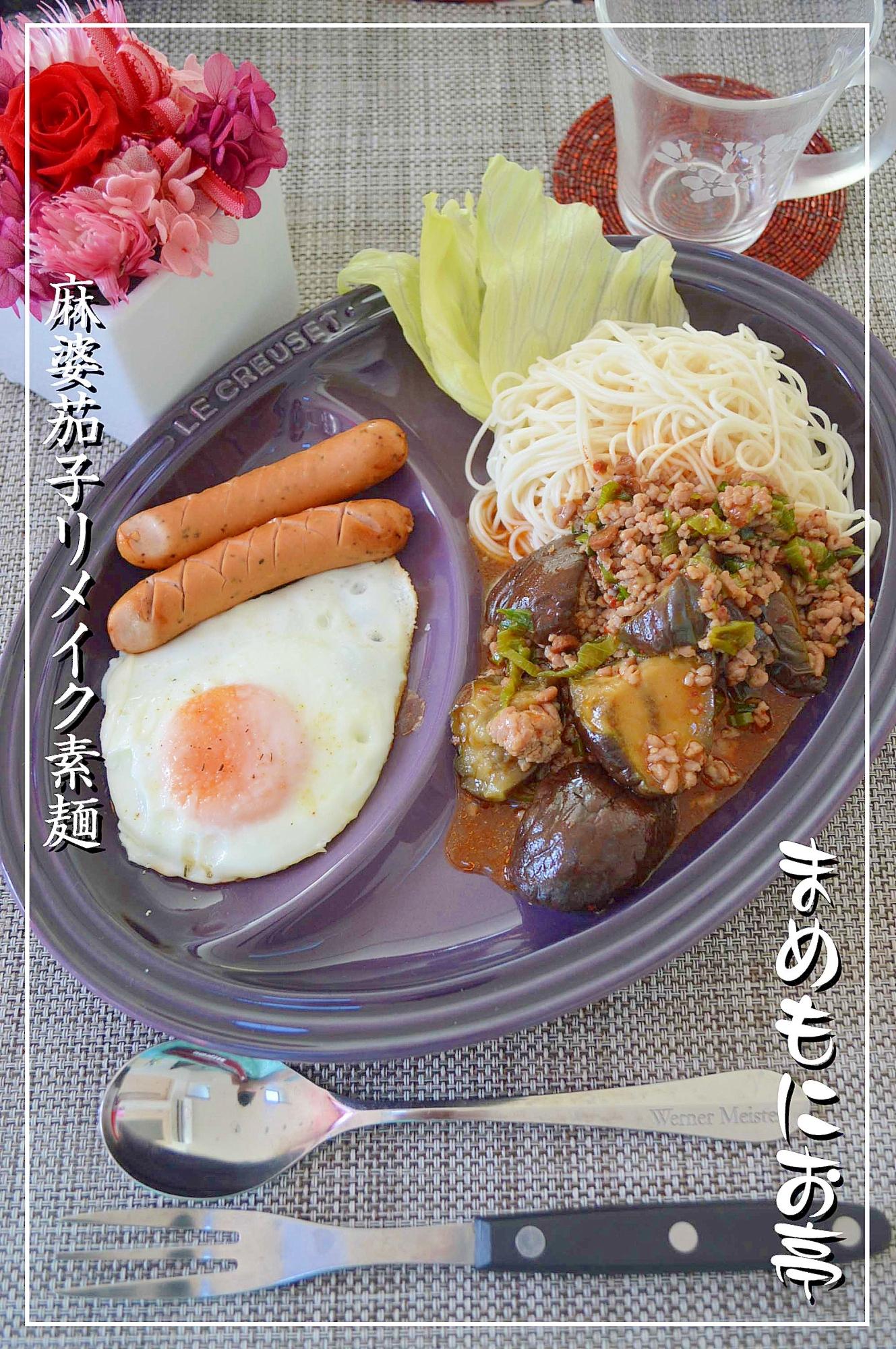麻婆茄子リメイク素麺ランチ♪