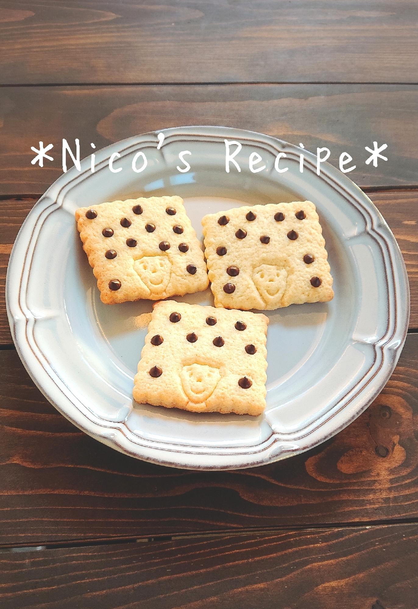 型抜きチョコチップクッキー