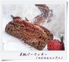 28kcal海草入美肌ダイエットクッキー