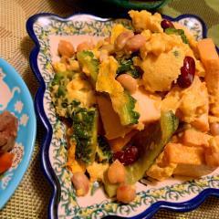 お豆と厚揚げのゴーヤチャンプルー
