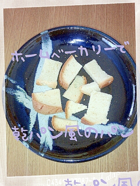 ホームベーカリーで乾パン風のパン