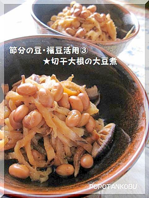 節分の豆・福豆活用?★切干大根の大豆煮